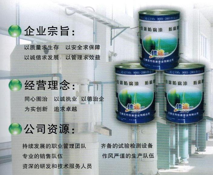 JT-H53-30 环氧磷酸锌防锈漆(双组分)